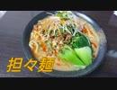 孤独のキッチン「担々麺」