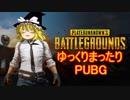 【PUBG】ゆっくりまったりPUBG part8【ゆっくり実況】