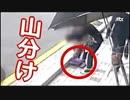 【韓国発狂】韓国の日常風景 ⇒ さすが「犯罪大国」は、ぶっ飛んでるなww