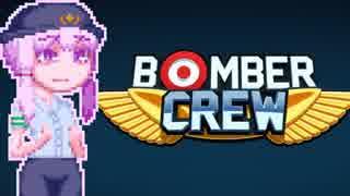 【BomberCrew】ゆかりさんのマイホーム・ランカスターMK.1