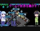 セイカと葵がゲームで世界を轟かす! 第6話【Mad Games Tycoon実況】