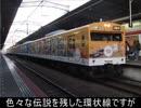 気まぐれ迷列車で行こうPART207 大阪環状線物語