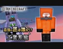 【日刊Minecraft】最強の匠は誰か!?工業系編  無尽蔵パワー【4人実況】