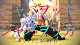 【Fate/MMD】7章主従でジャバヲッキー・