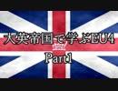 【EU4】大英帝国で学ぶEU4【Part1】