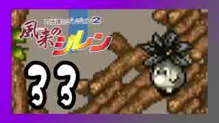 卍【不定期シレン日記】part33