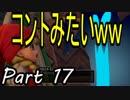 【ネタバレ有り】 ドラクエ11を悠々自適に実況プレイ Part 17