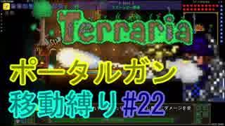 【ゆっくり】Terrariaポータルガン移動縛