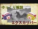 【ファンタジー武器をゆっくり解説】第二回 エクスカリバー
