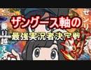 【ポケモンSM】ザングース軸の最強実況者決定戦