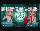 【ポケモンSM】ギガドリル式砂パと挑む最強実況者決定戦#1