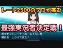 """【ポケモンSM】レート2500のプロが挑む""""最強実況者決定戦""""part1"""