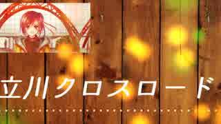 動画【ボカロAzuki】立川クロスロード【オ
