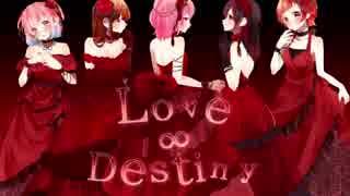 【デレマス】Love∞Destiny【歌ってみた】
