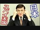 【スパイ防止法】が無いのは世界で日本だけ。日本の将来は明るいのか?