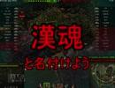 【WoT】ゆっくりテキトー戦車道 Chi-To編 第102回「考えてみた」