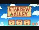 【STARDEW VALLEY】◆30代 はじめての牧場経営◆part0