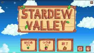【STARDEW VALLEY】◆30代 はじめての牧場