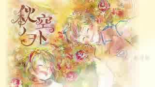 【M3・ボーマス】秋空ノヲト【クロスフェード】