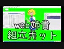web姉貴組立キット 小型アップデート