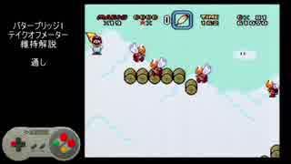 スーパーマリオワールドRTA バターブリッジ コース1解説動画 thumbnail
