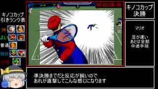 マリオテニス64 トーナメントRTA 13分6秒