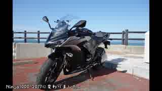 【Ninja1000】なんだかバイクが変わったみ