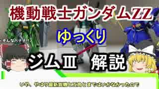【機動戦士ガンダムZZ】ジムⅢ 解説【ゆっ