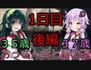 【ダクソ3】おっさん共と薪の王 1日目/後編