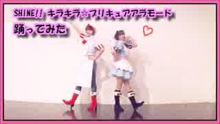 キラキラプリキュアアラモードOP踊ってみた【#バリ缶】