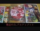 【信澤宣明】異魔神合体ジュウニシンオー オリジナルサウンドトラック