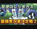 """【ポケモンSM】レート2500のプロが挑む""""最強実況者決定戦""""part2"""