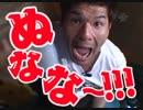 照英兄貴のゲームキャンプ !! 7