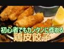 初心者でもカンタンに作れる 鶏皮ギョウザ