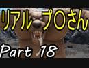 【ネタバレ有り】 ドラクエ11を悠々自適に実況プレイ Part 18