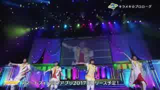 スタレボ☆彡 88星座のアイドル革命『キラ