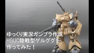 【ゆっくり実況】HGUC陸戦型ゲルググを作