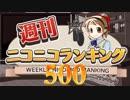 【再投稿修正版】週刊ニコニコランキング