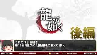 【龍が如く】神室町と歌舞伎町の比較-ゆっくり解説【第18回-後編】