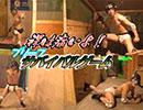 ゴールデンボンバー「裸は痛いよ!ブリーフサバイバルゲーム」