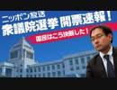 [ニッポン放送] 衆議院選挙開票速報!国民はこう決断した! 前半