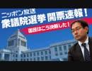 [ニッポン放送] 衆議院選挙開票速報!国民はこう決断した! 後半