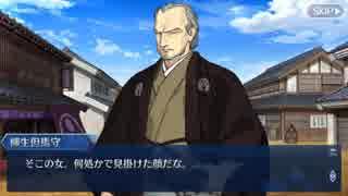 Fate/Grand Orderを実況プレイ 英霊剣豪七番勝負編 part16