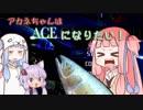【ACE OF SEAFOOD】アカネちゃんはエースになりたい!【VOICEROID実況】