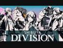 shibuyaDivision に中毒になる動画