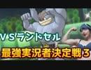 """【ポケモンSM】レート2500のプロが挑む""""最強実況者決定戦""""part3"""
