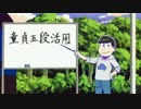 【おそ松さん】カラ松の童貞講座耐久