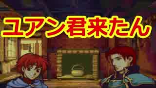 【実況】思考雑魚っぱがやるファイアーエムブレム 聖魔の光石  part36