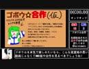 ゴボウ☆シリーズRTA風解説_霊夢の災難_6分6秒83_Part1/3