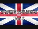 【EU4】大英帝国で学ぶEU4【Part2】